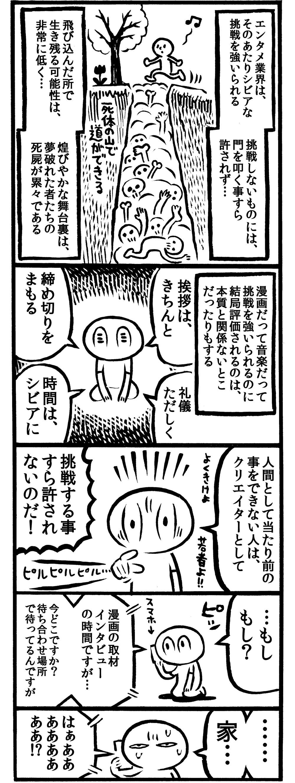kamentotsu-006-2