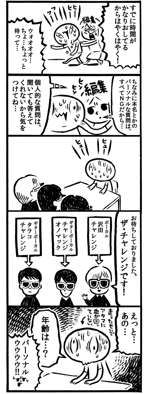 kamentotsu-006-4