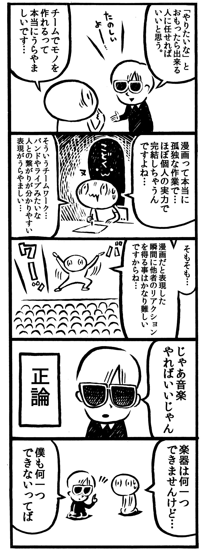 kamentotsu-006-8