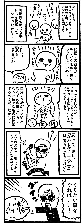 kamentotsu-006-9