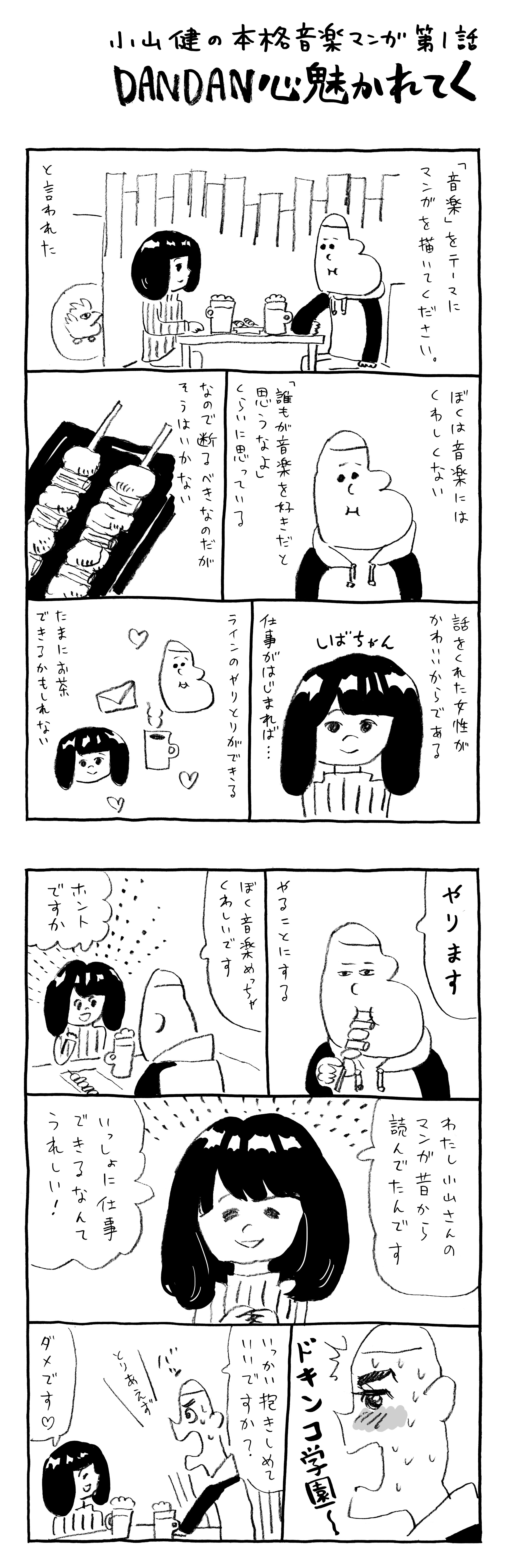 koyama-001