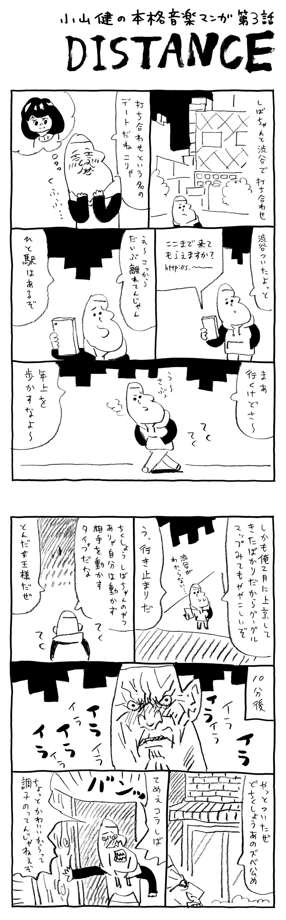 koyama-003