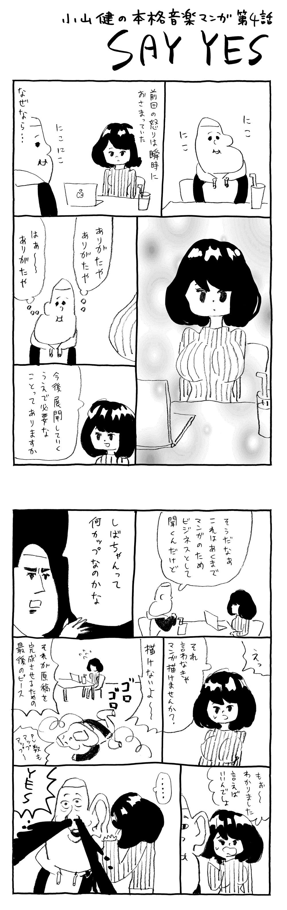 koyama-004
