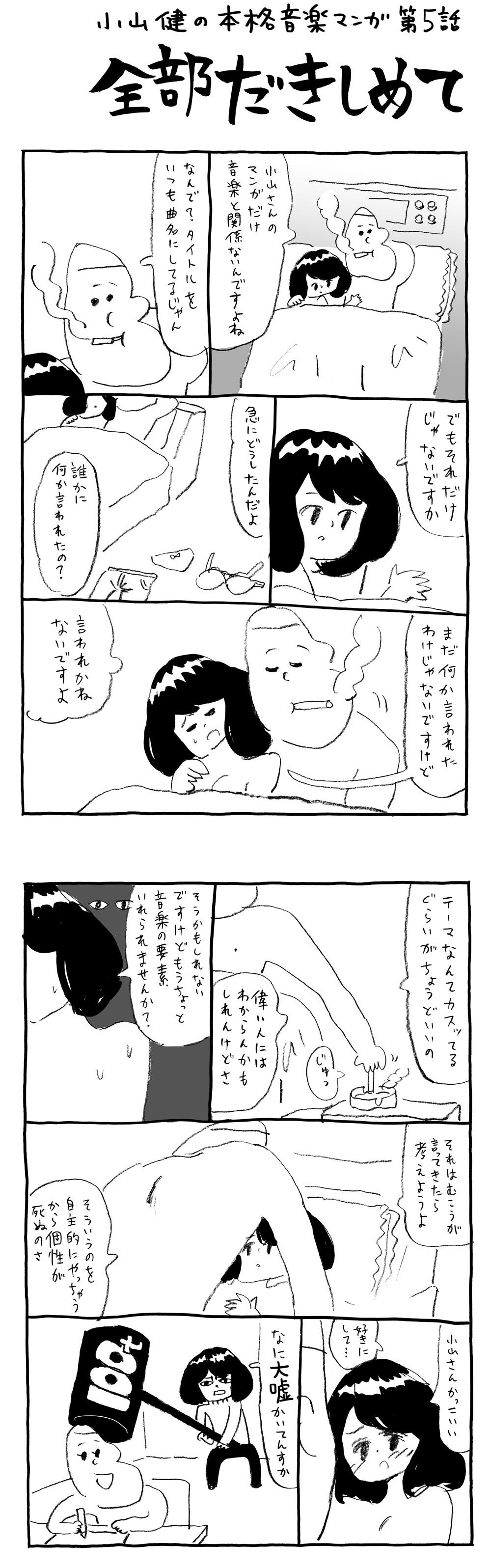koyama-005