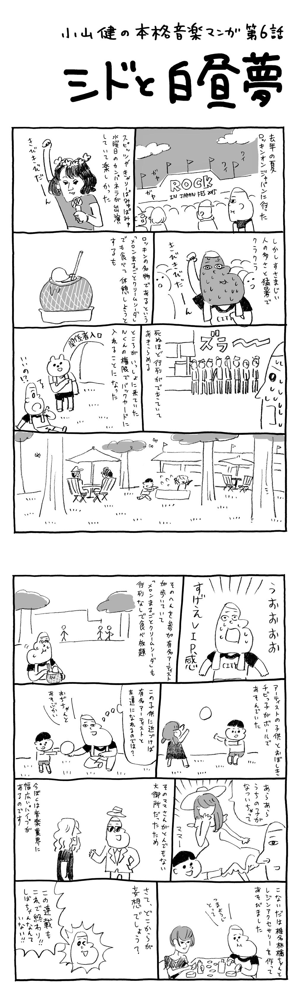 koyama-006