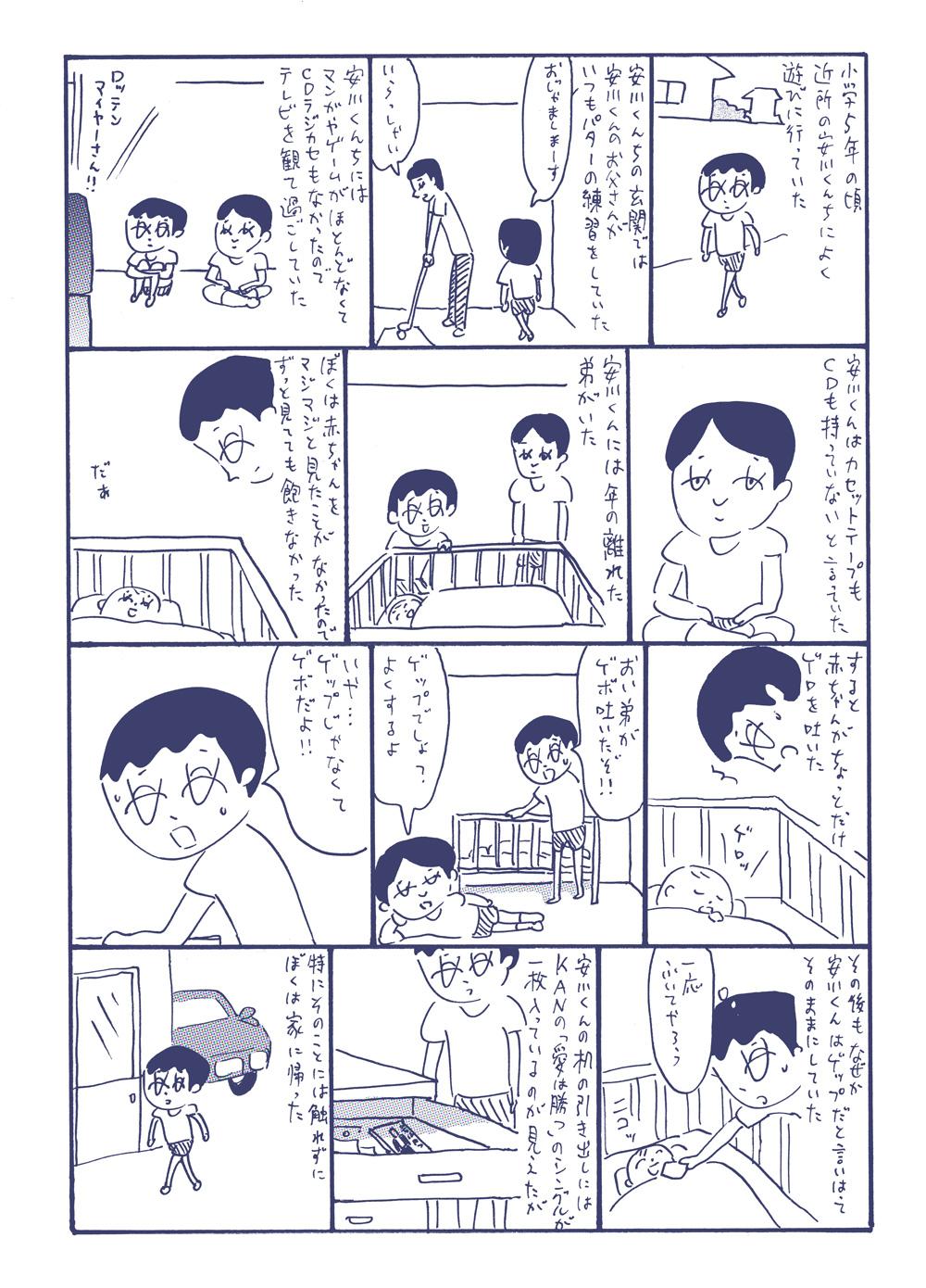 oohashi-003