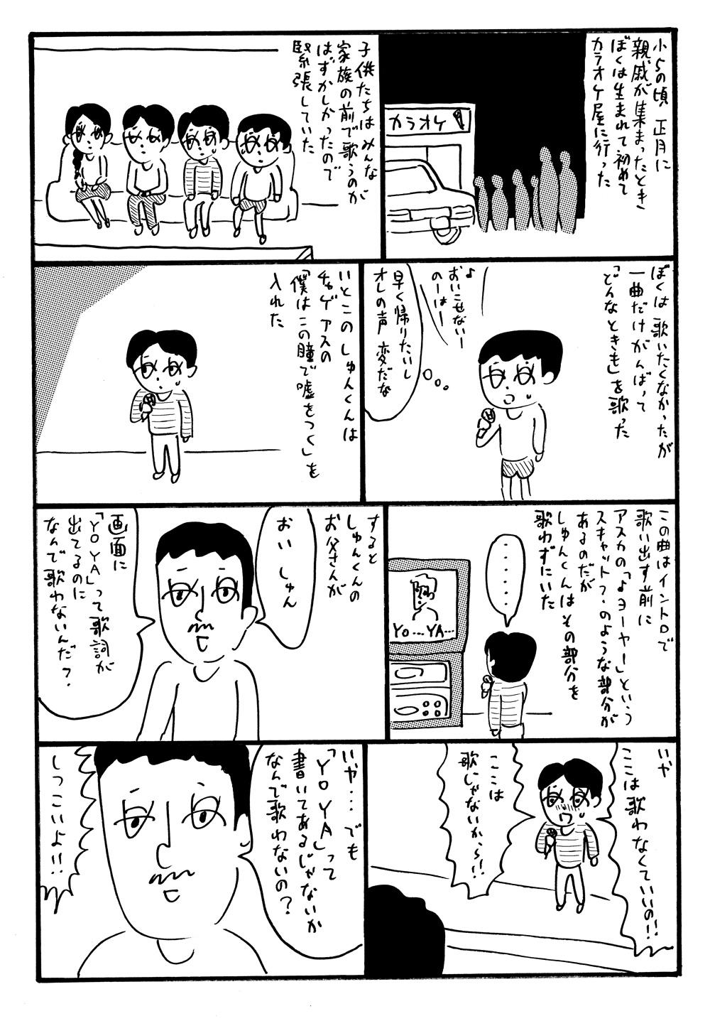 oohashi-005