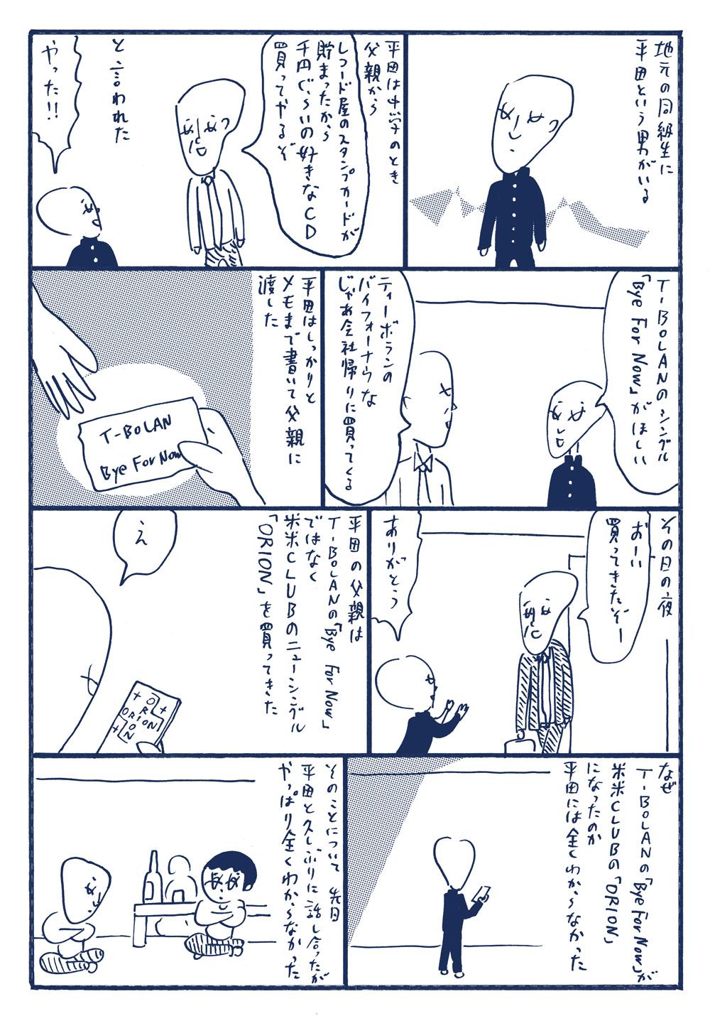 oohashi-007