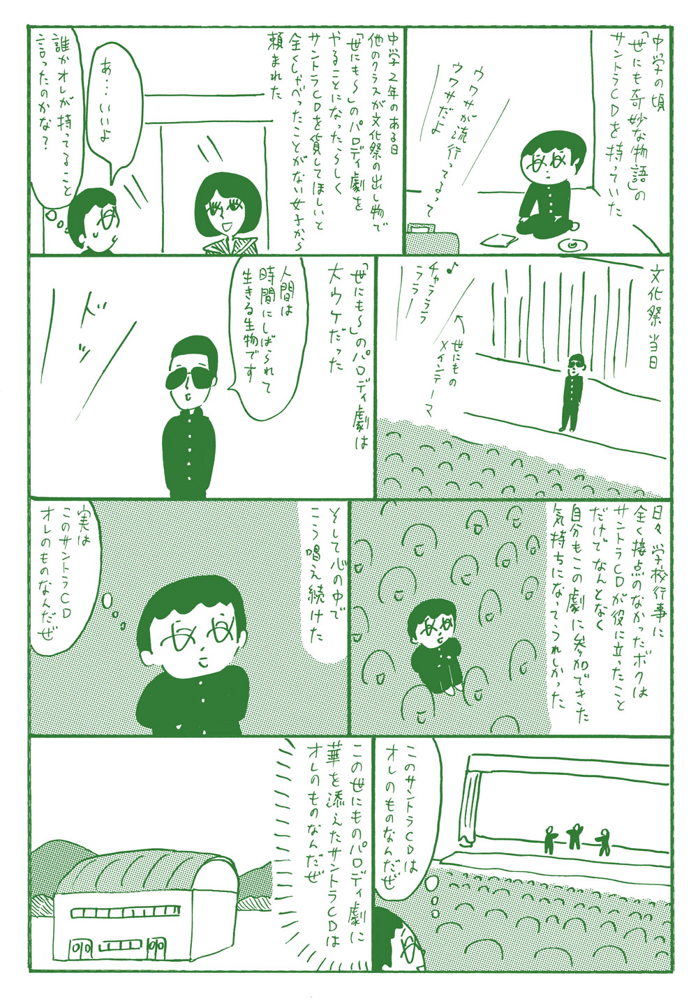 oohashi-009