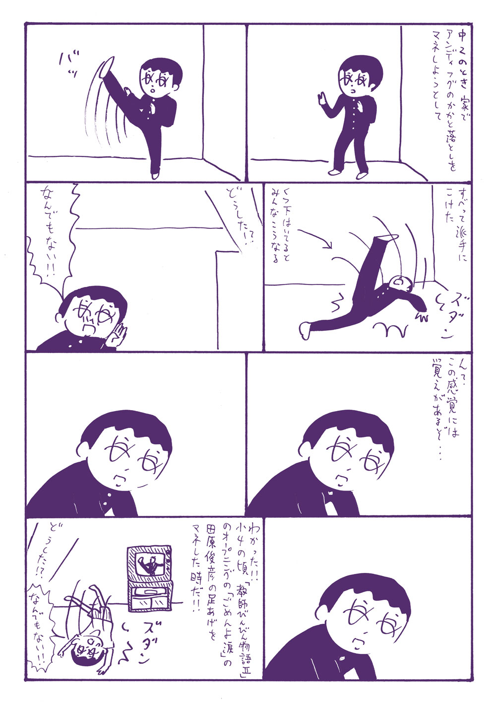 oohashi-10