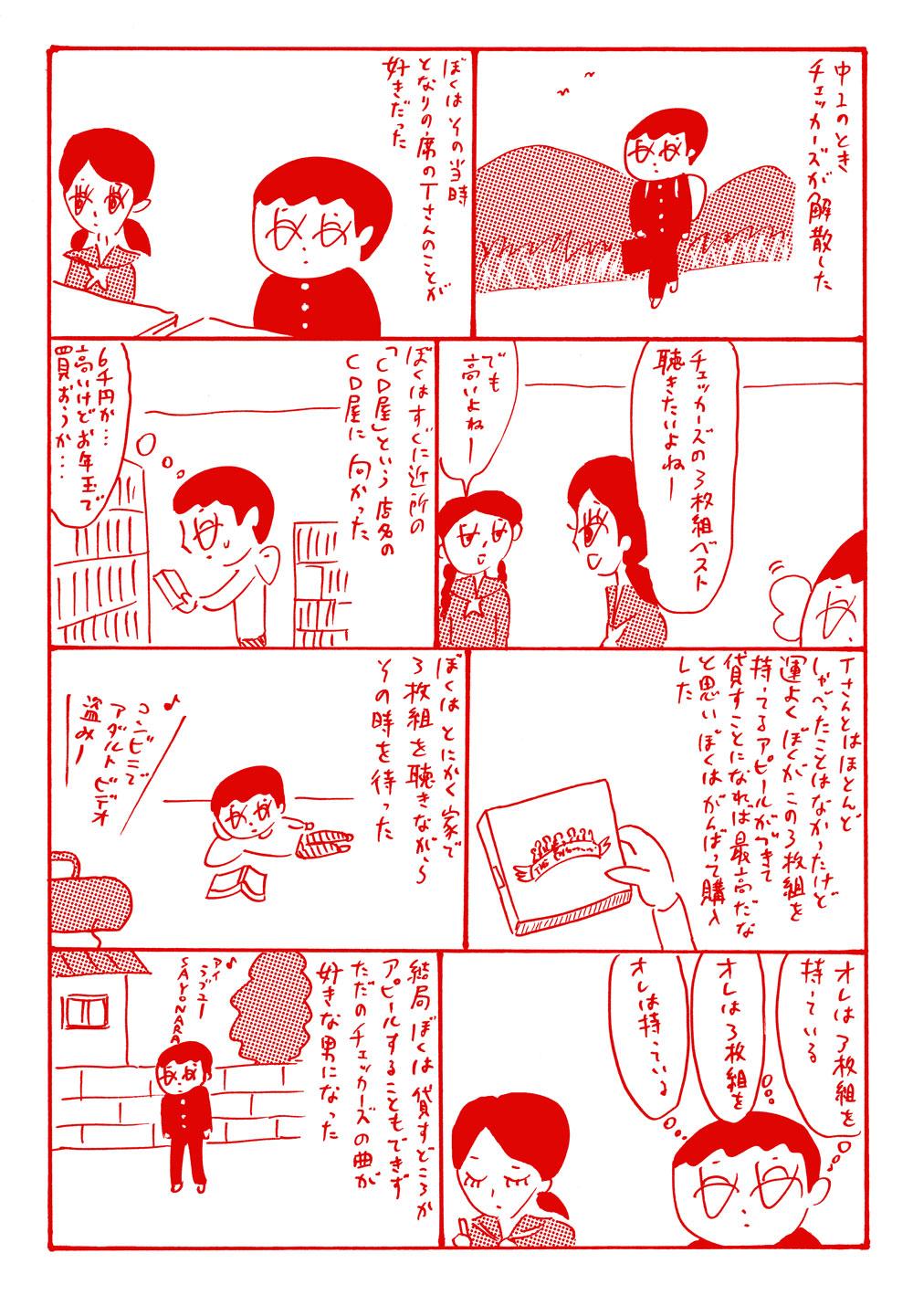 oohashi-11