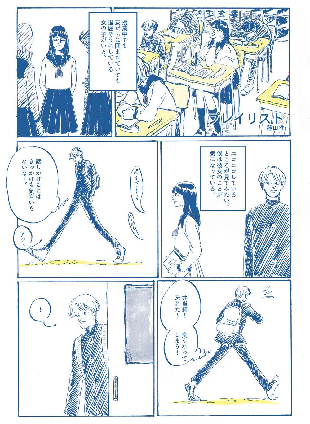 hasuda-yui-004-1