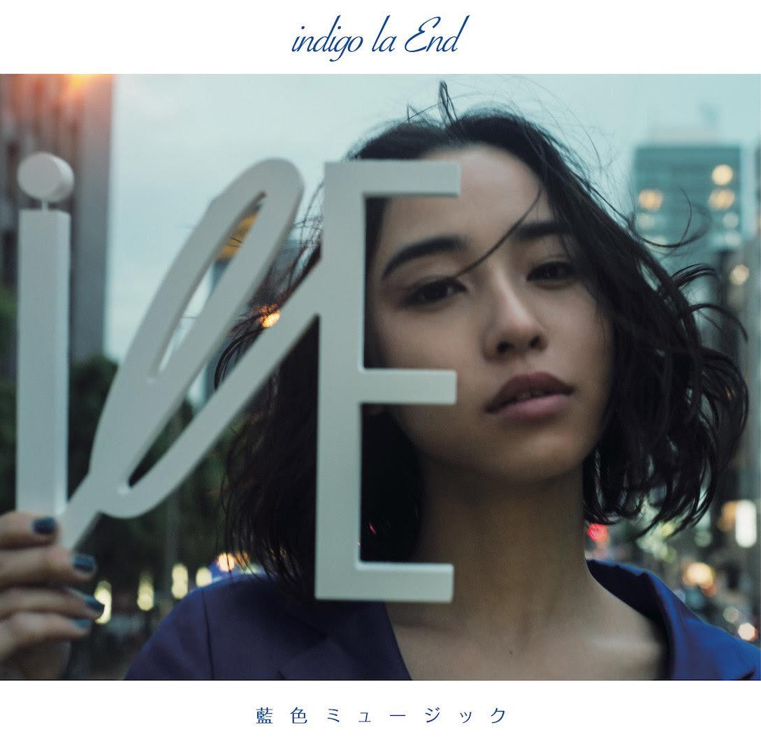 indigo la End「藍色ミュージック」初回限定盤