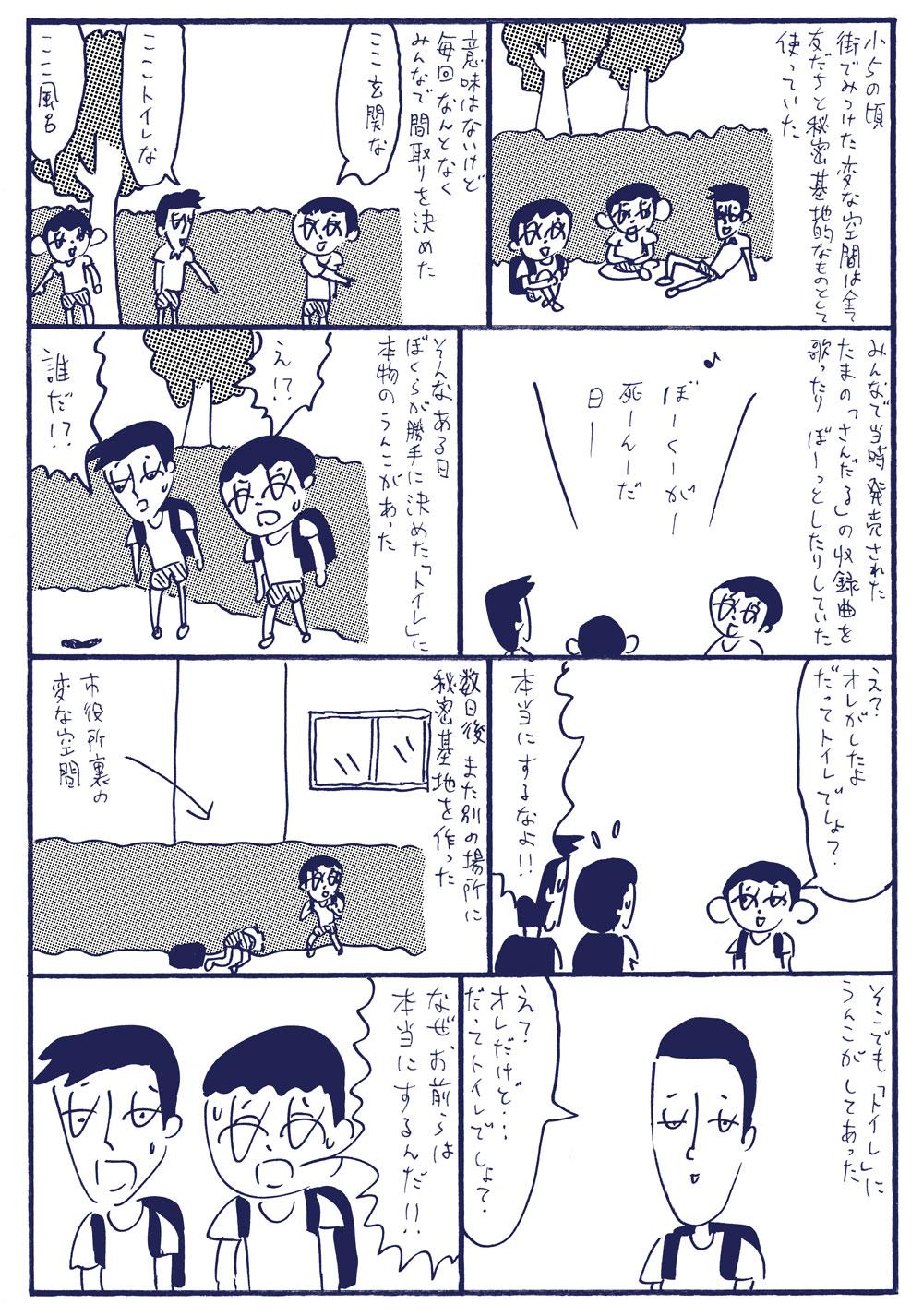 oohashi-hiroyuki-012