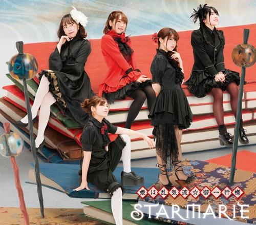 STARMARIE / 姫は乱気流☆御一行様 Type-B