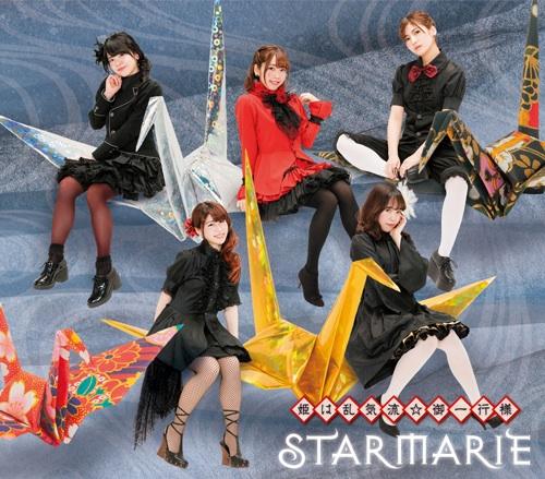 STARMARIE / 姫は乱気流☆御一行様 Type-C