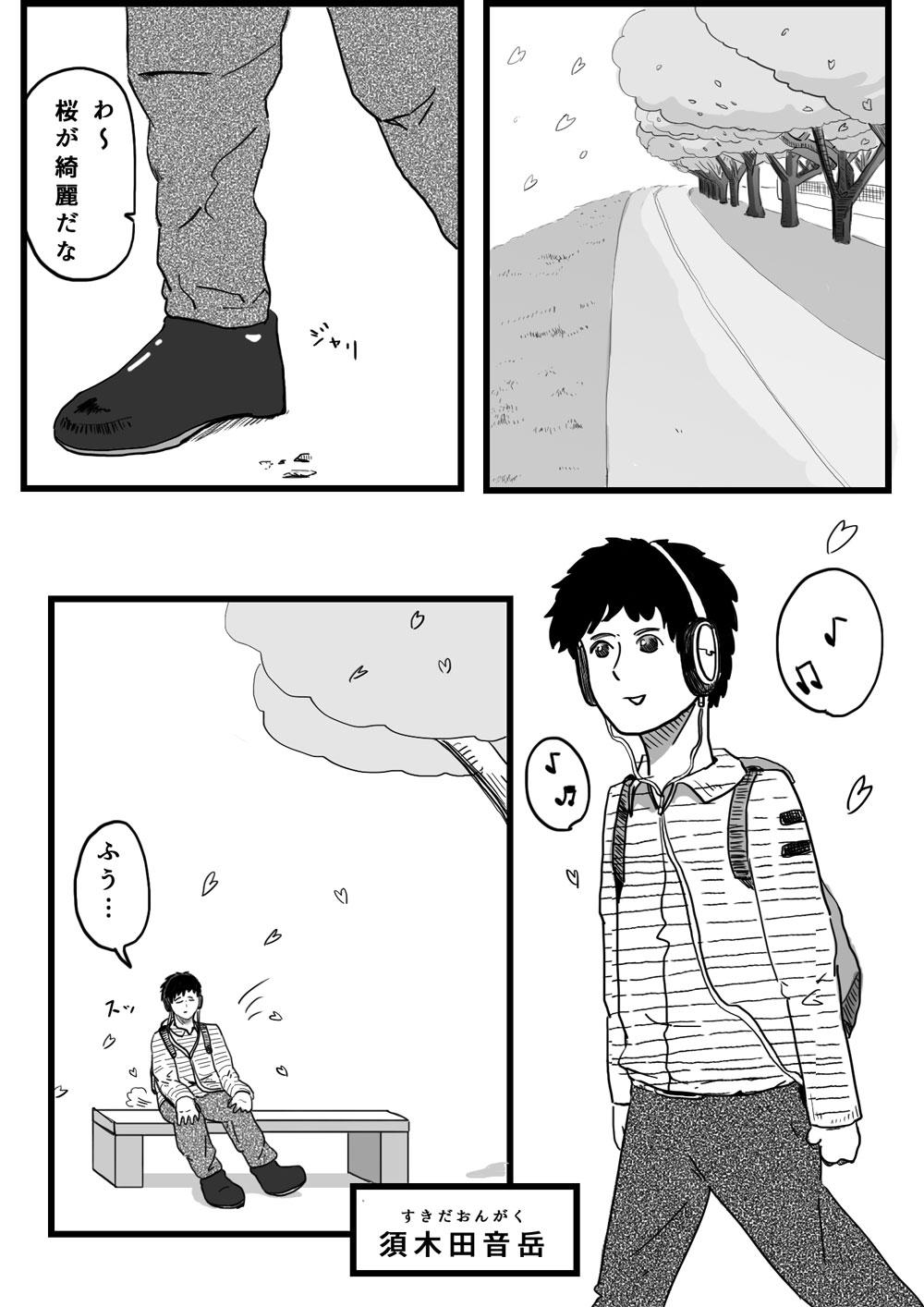 arnolds-hasegawa-001-1