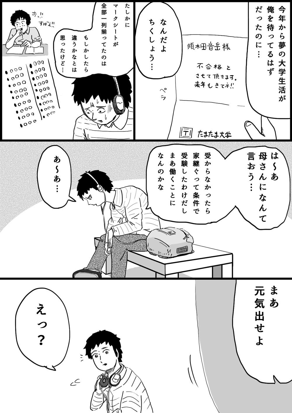 arnolds-hasegawa-001-2
