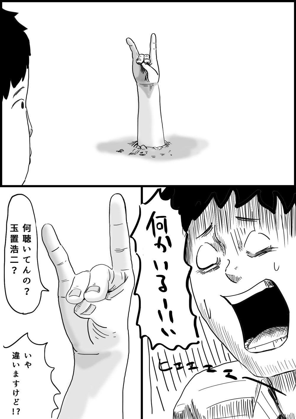 arnolds-hasegawa-001-3