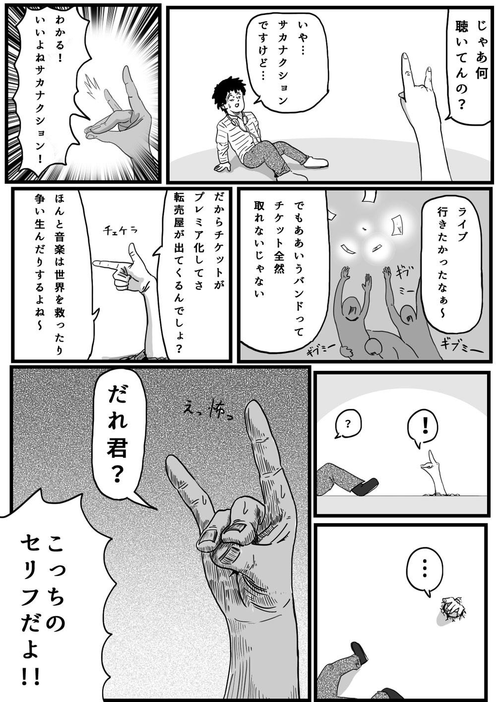 arnolds-hasegawa-001-4