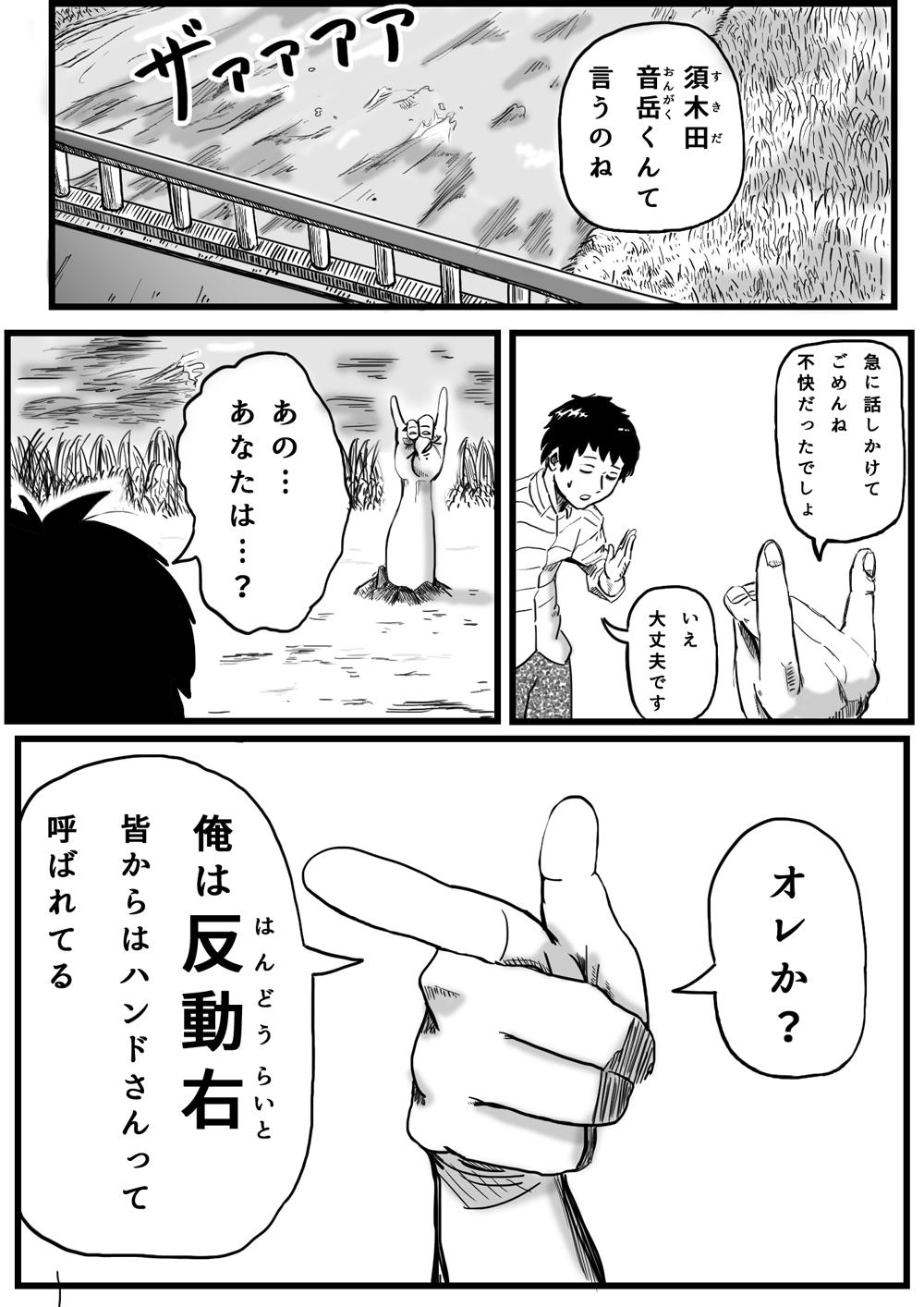 arnolds-hasegawa-002-1
