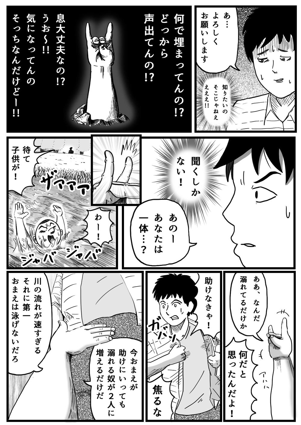 arnolds-hasegawa-002-2