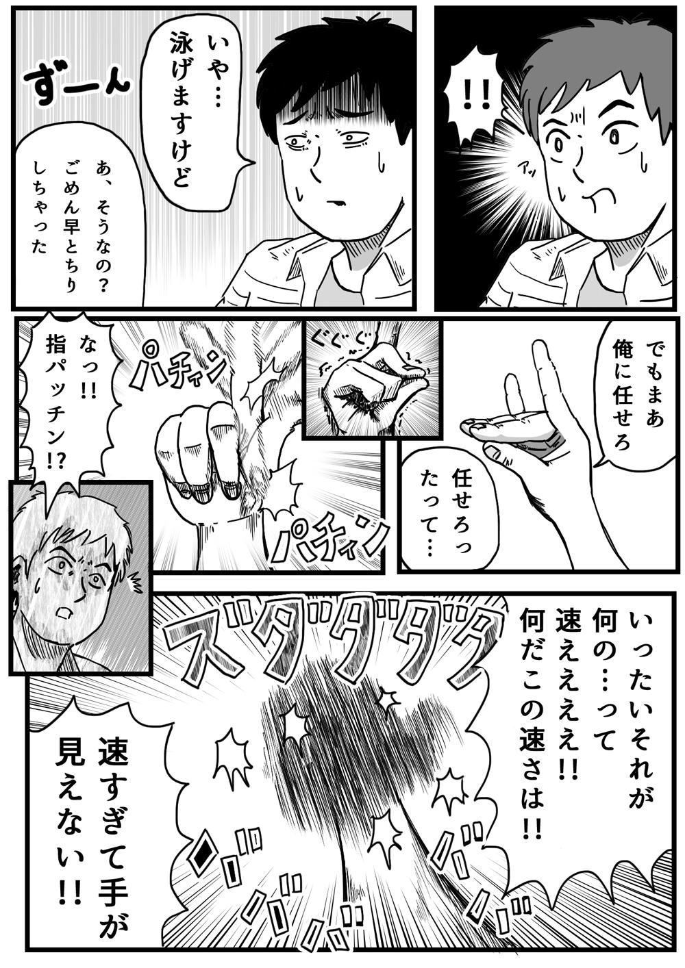 arnolds-hasegawa-002-3
