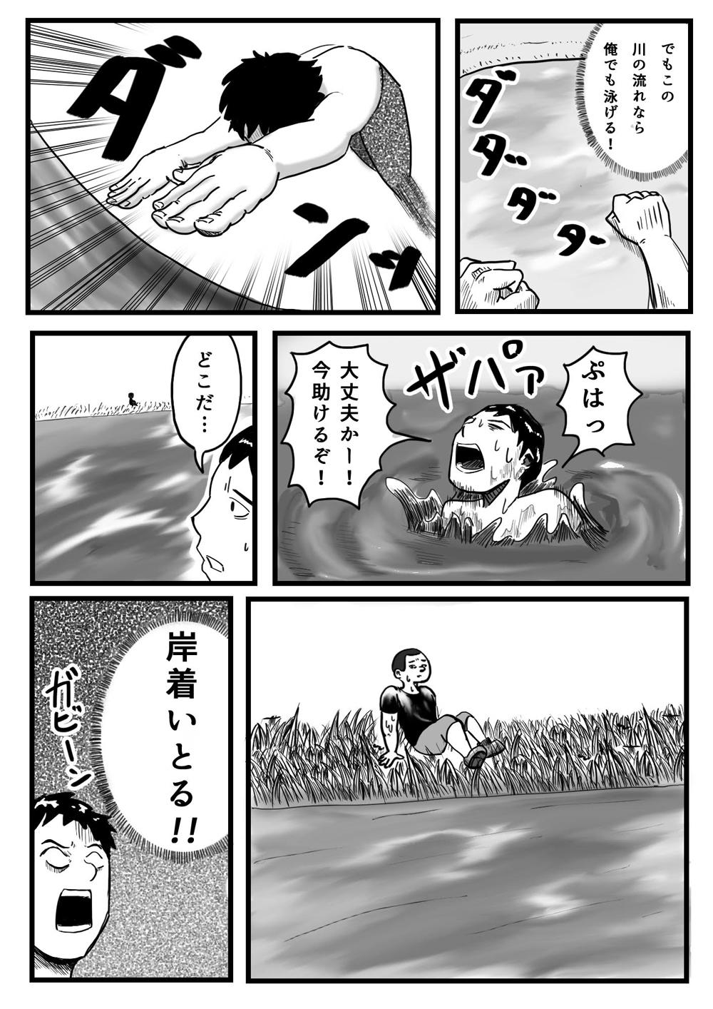 arnolds-hasegawa-002-5