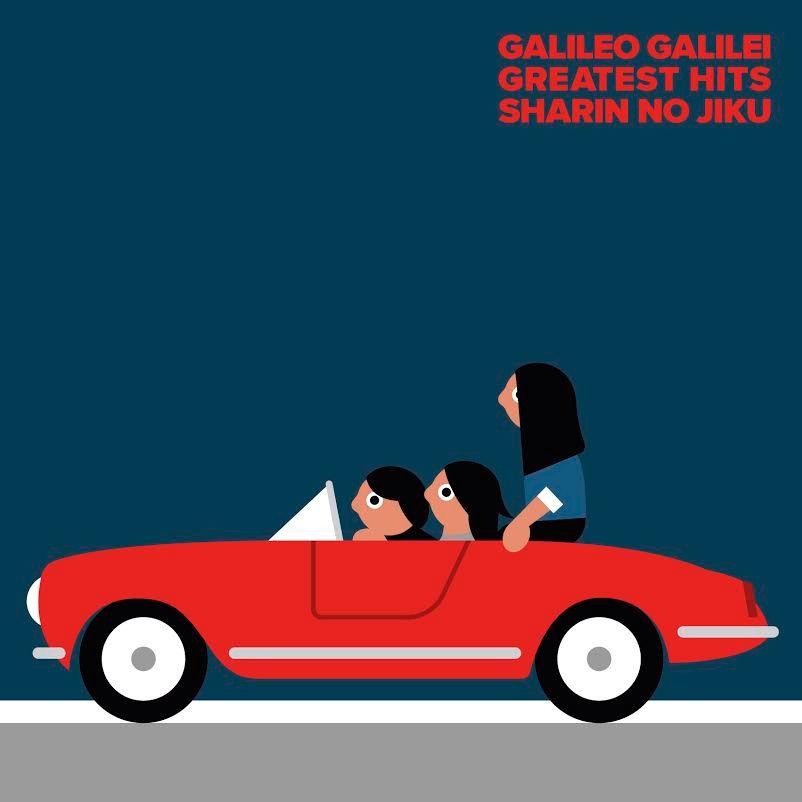 Galileo Galile「車輪の軸」ジャケット