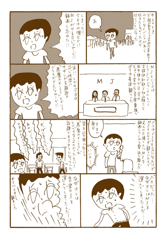 oohashi-hiroyuki-013