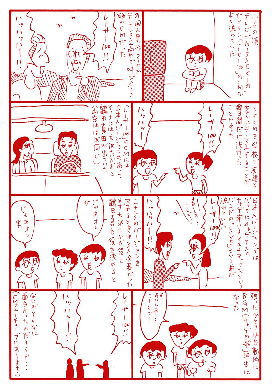 oohashi-hiroyuki-014
