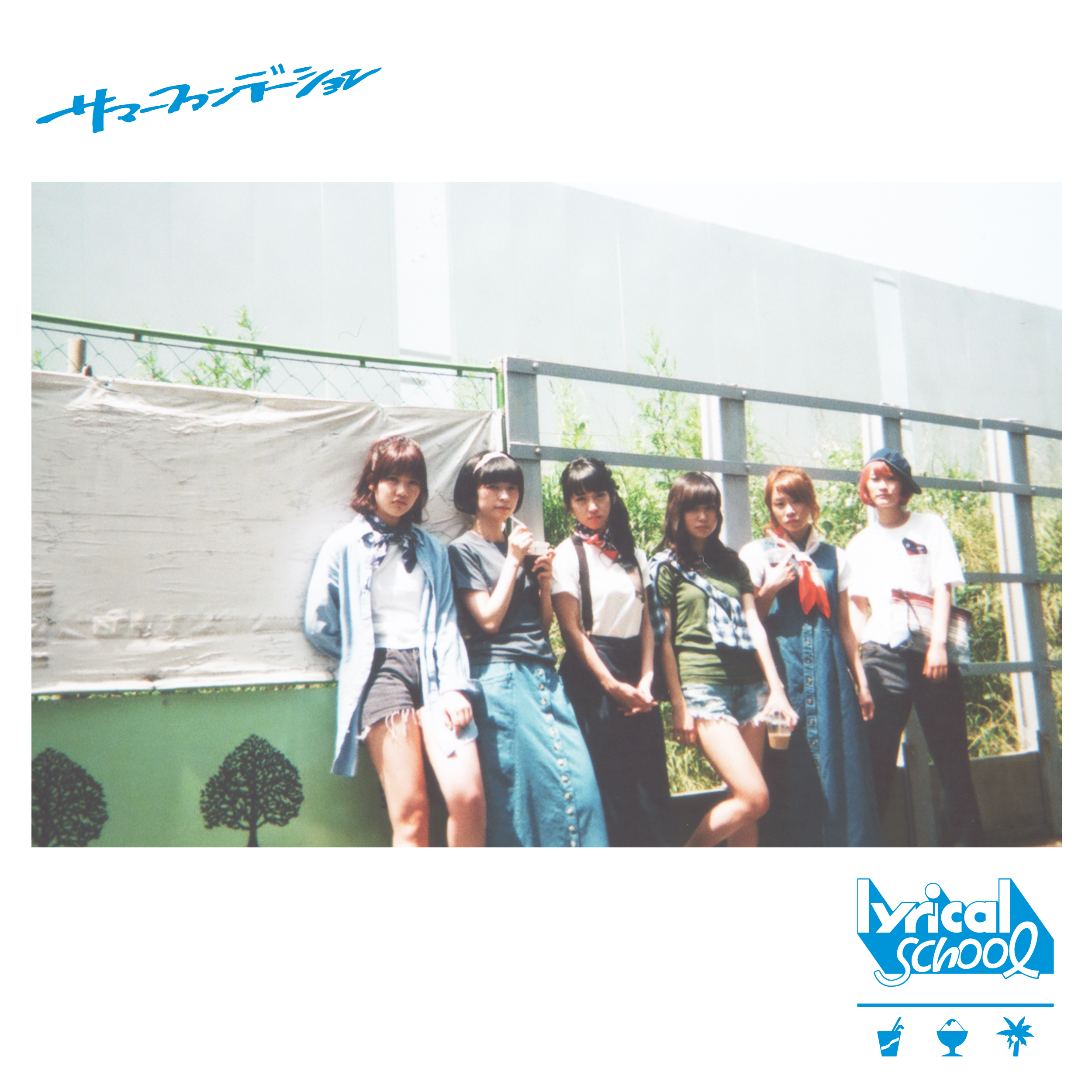 lyrical school「サマーファンデーション」初回限定盤Type-B