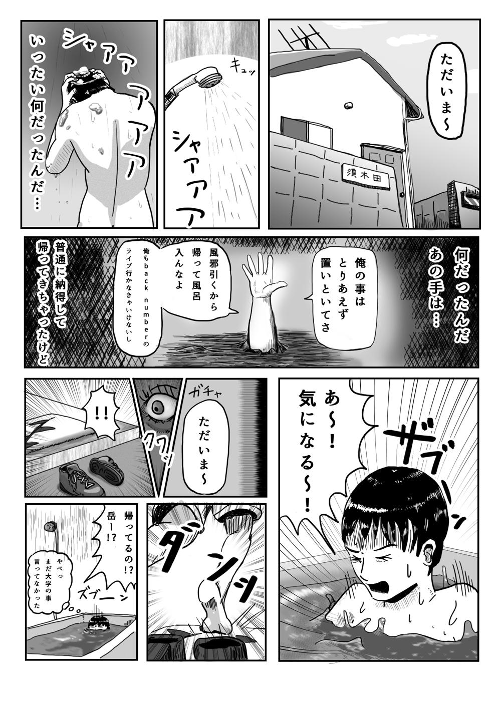 arnolds-hasegawa-003-1