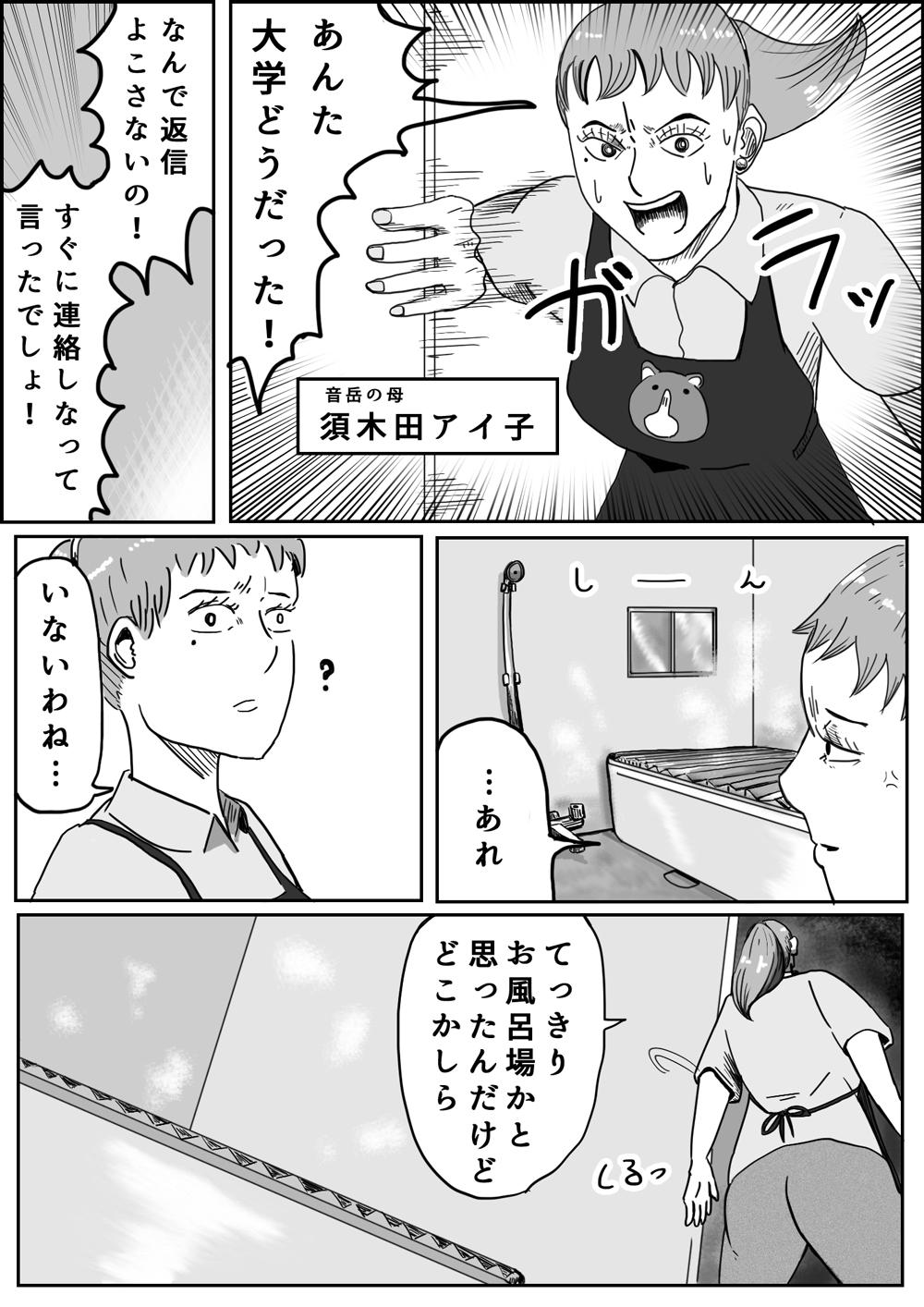 arnolds-hasegawa-003-2