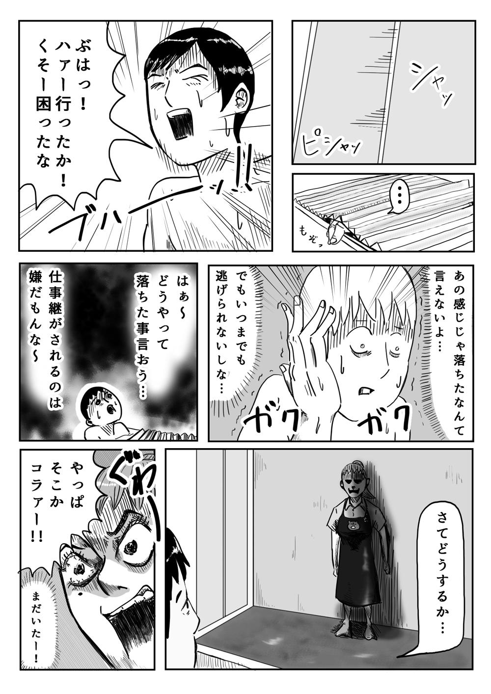 arnolds-hasegawa-003-3