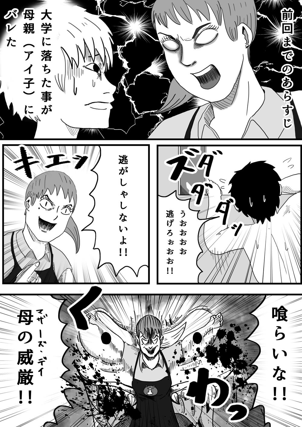 arnolds-hasegawa-004-1