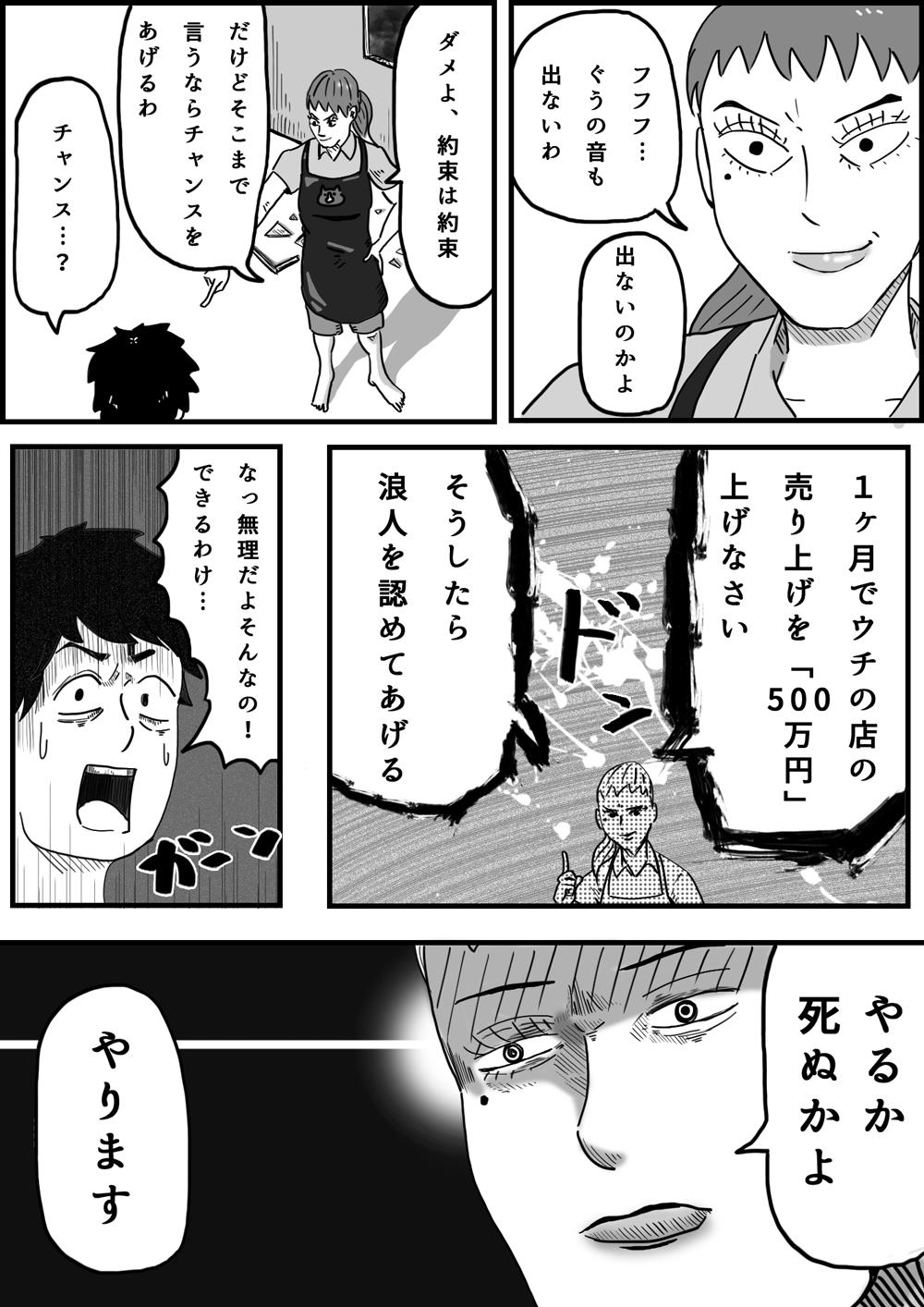 arnolds-hasegawa-004-4
