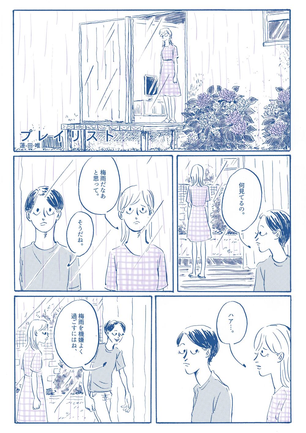 hasuda-yui-010-1
