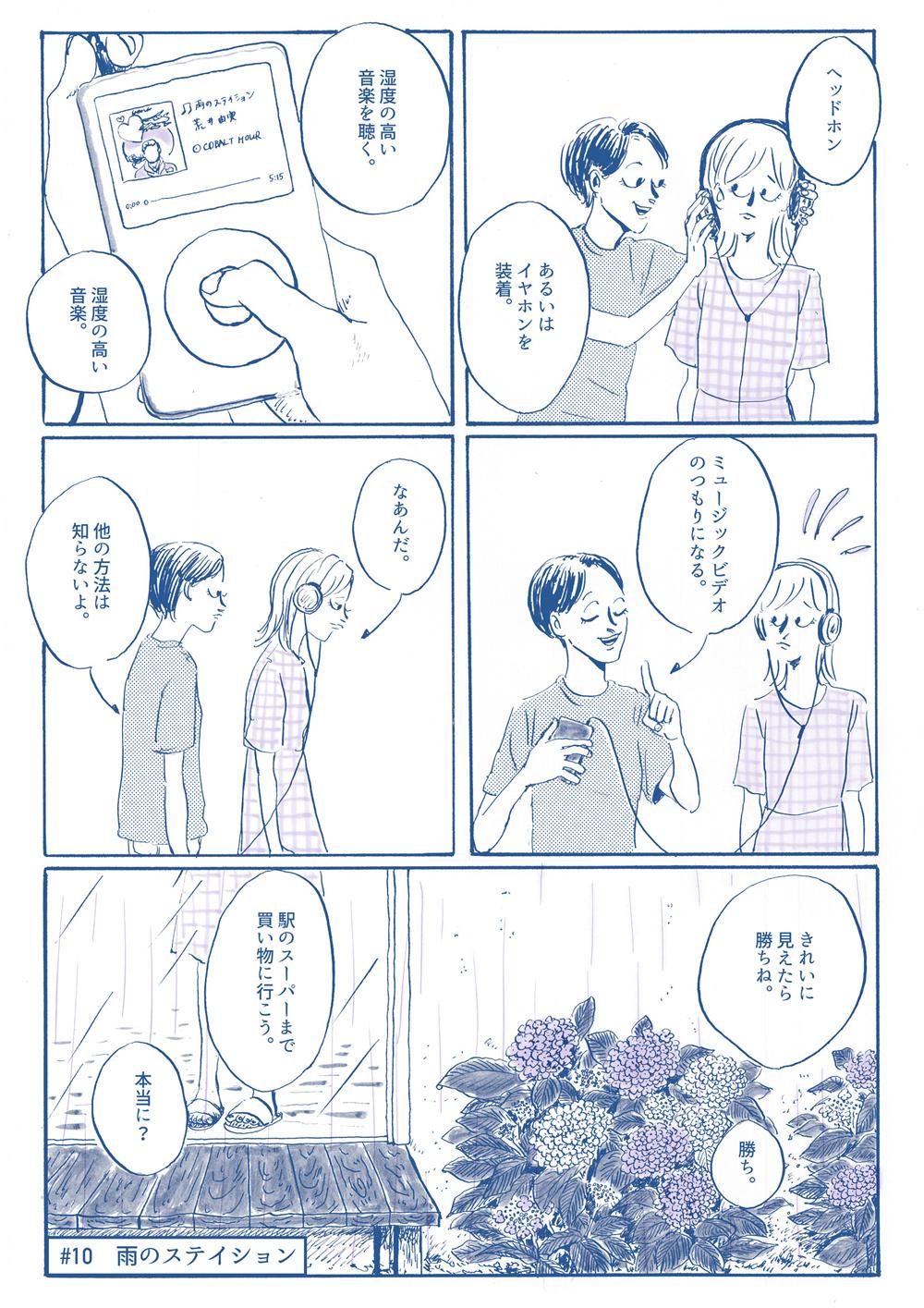 hasuda-yui-010-2