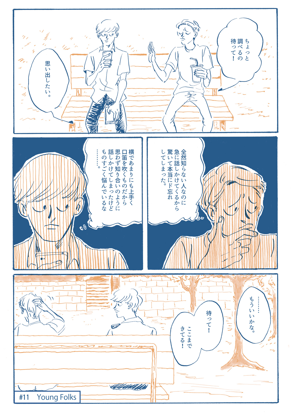 hasuda-yui-011-2