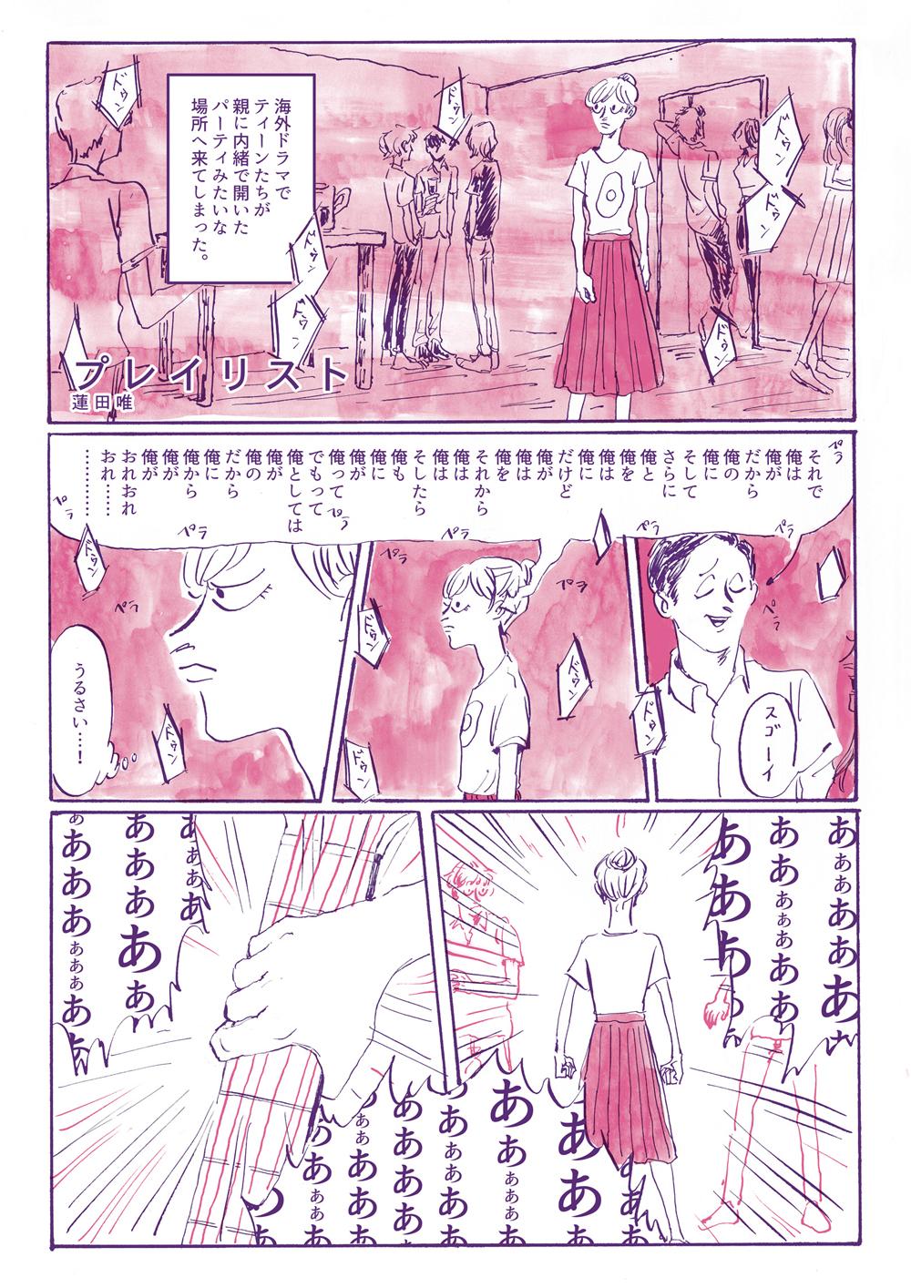 hasuda-yui-012-1