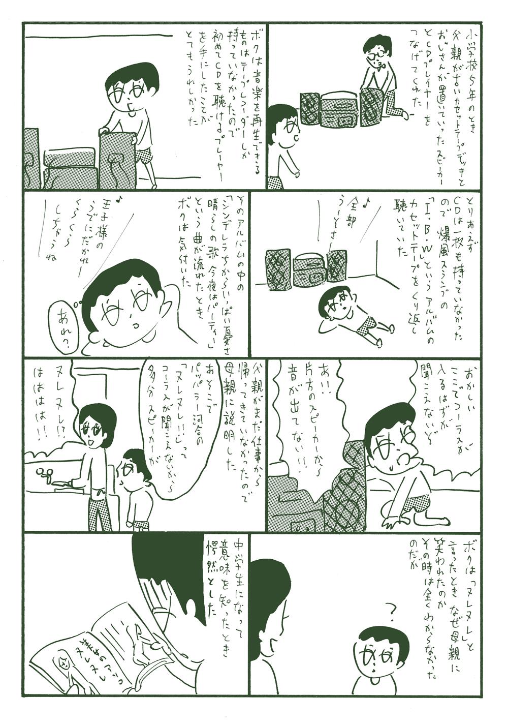 oohashi-hiroyuki-015
