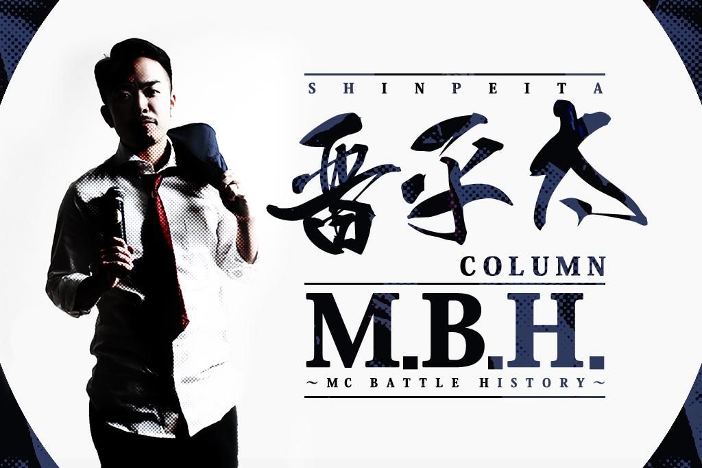 shinpeita_column_mbh2