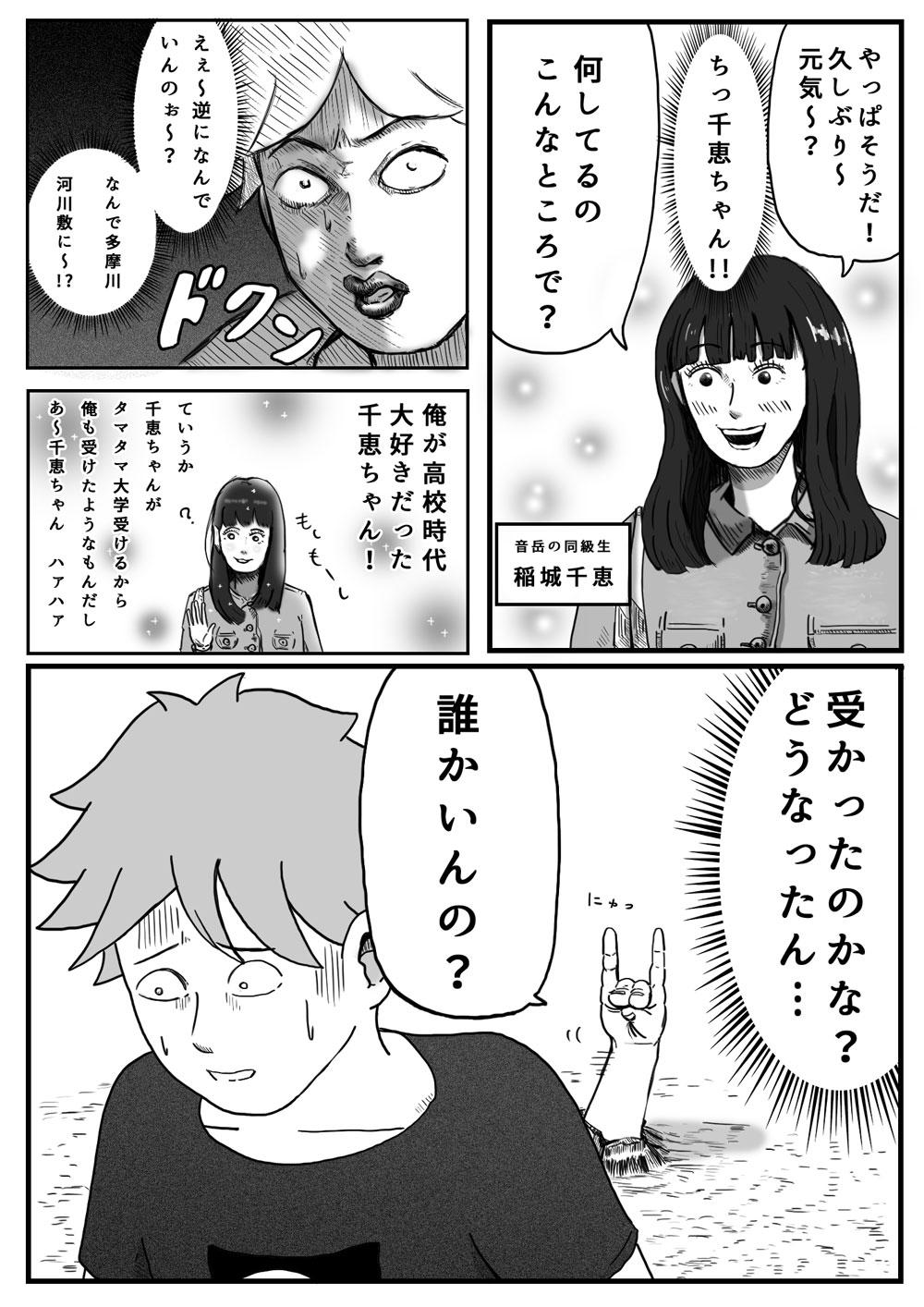 arnolds-hasegawa-005-3