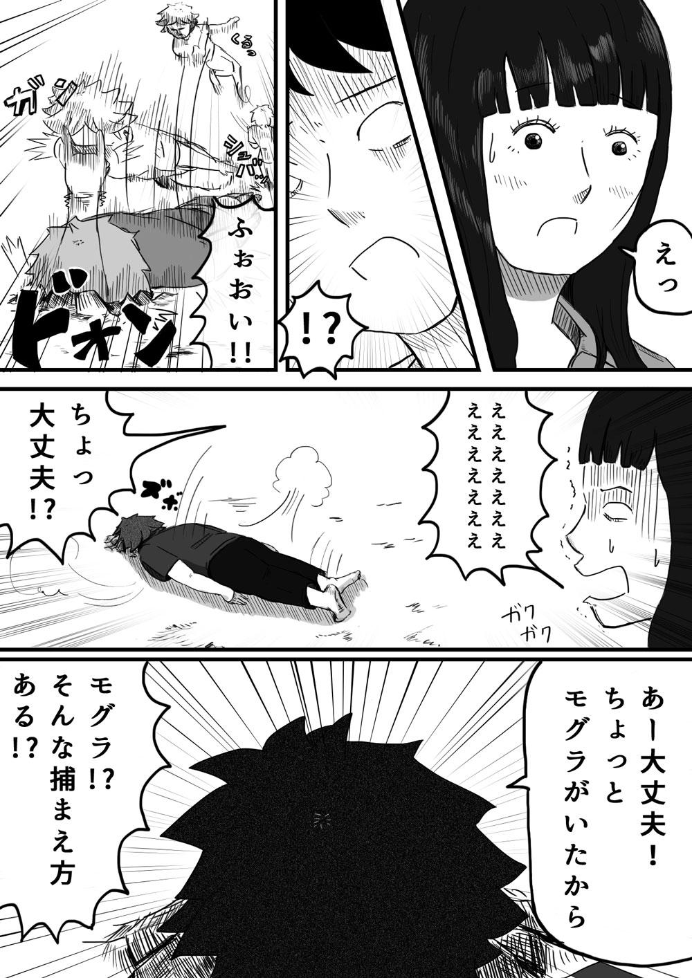 arnolds-hasegawa-005-4