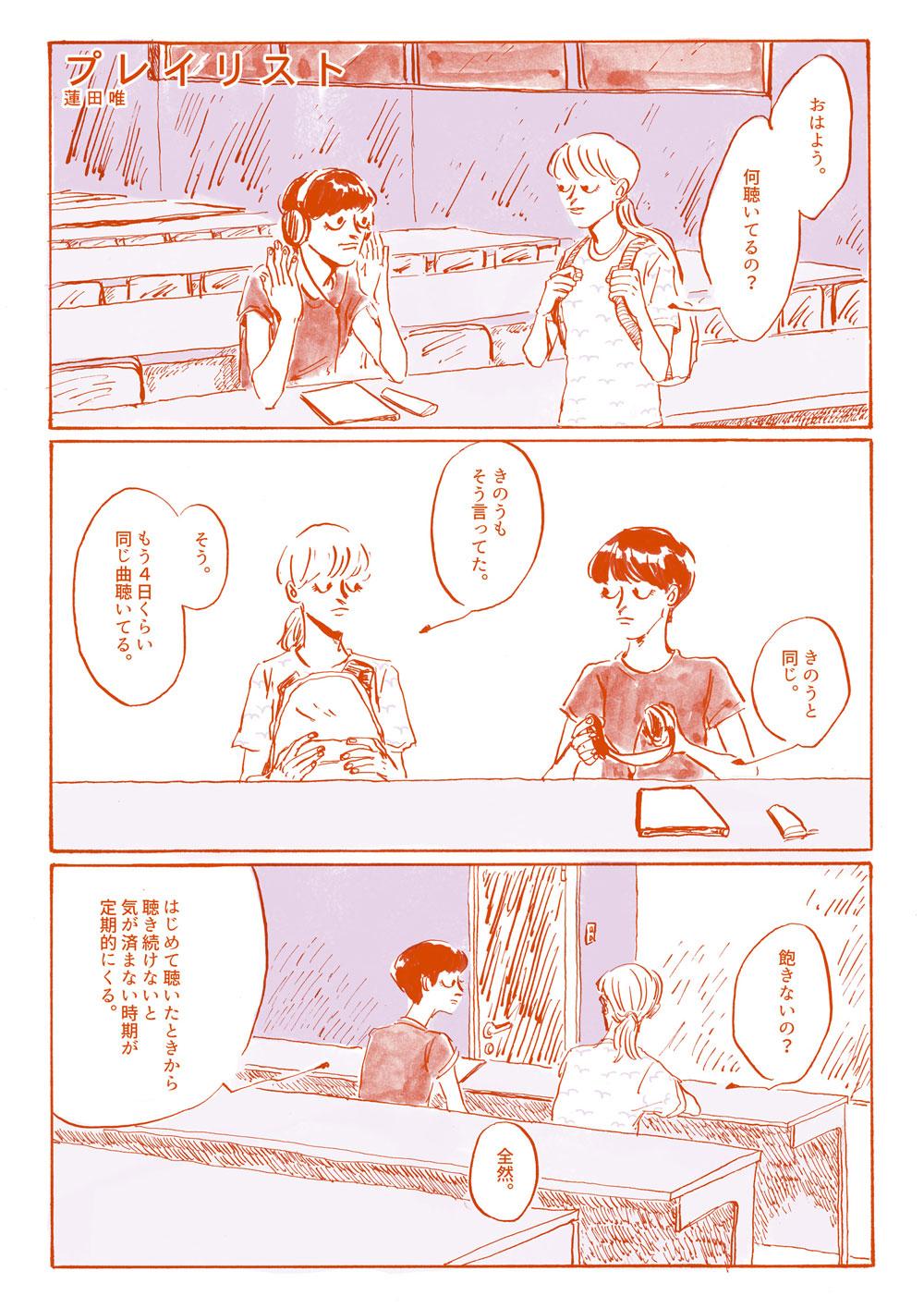 hasuda-yui-016-1