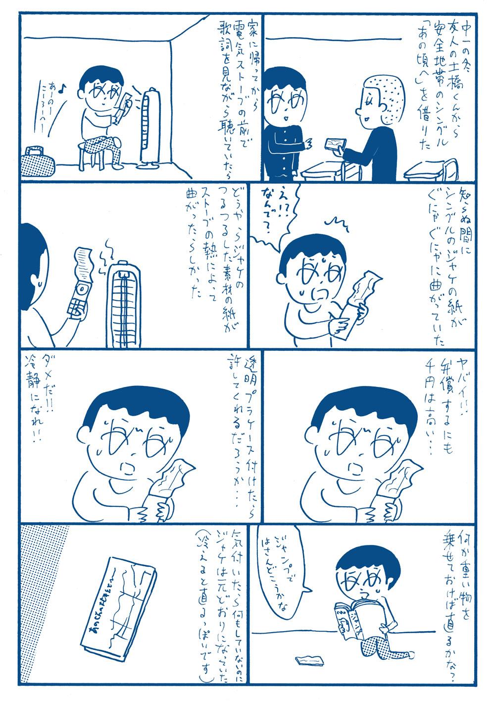 oohashi-hiroyuki-017