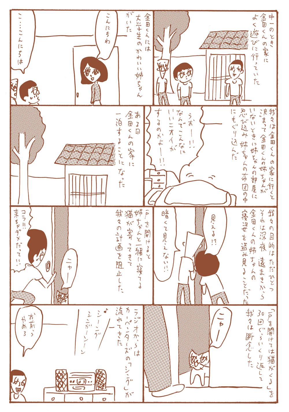 oohashi-hiroyuki-018