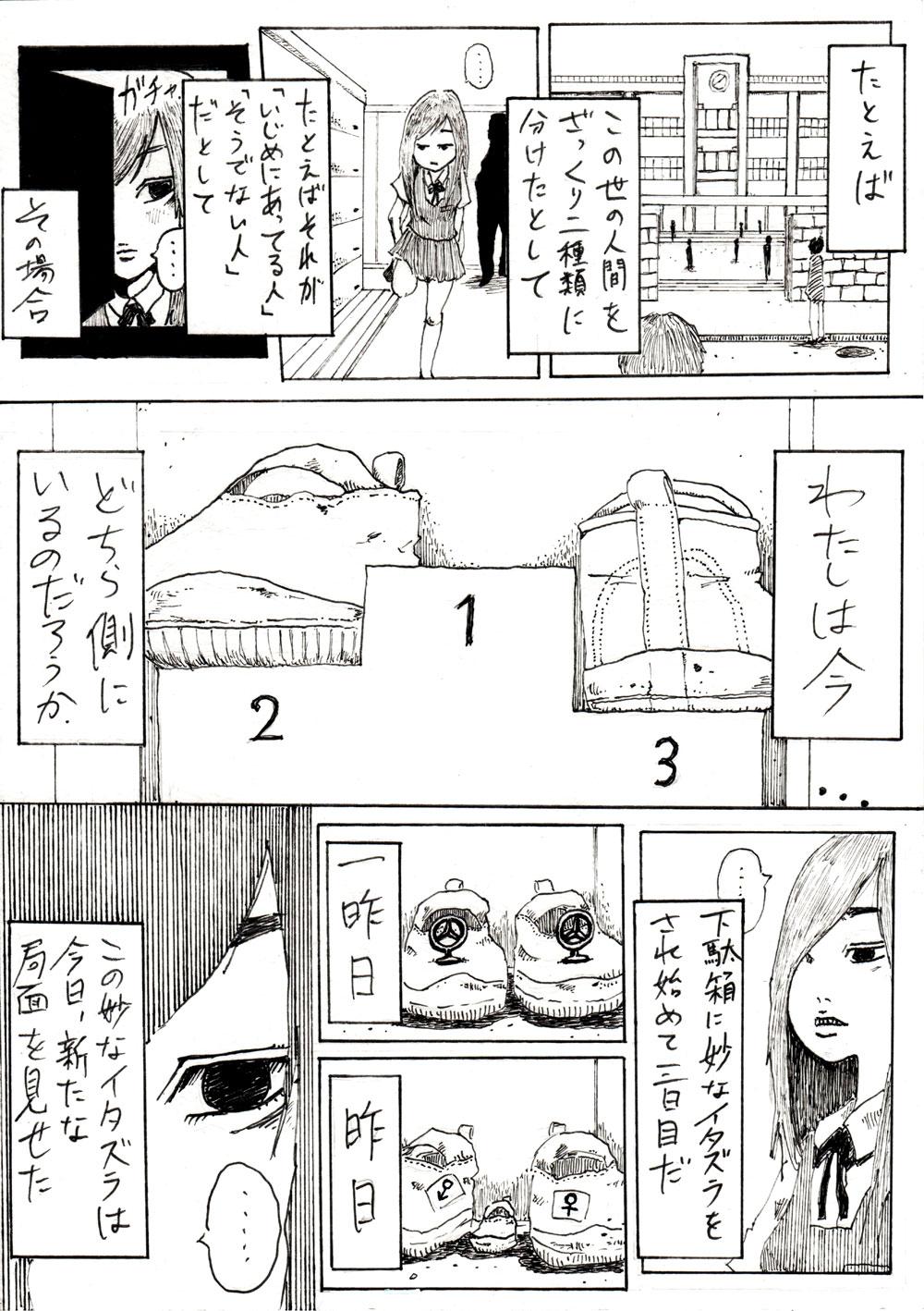shinoda-001