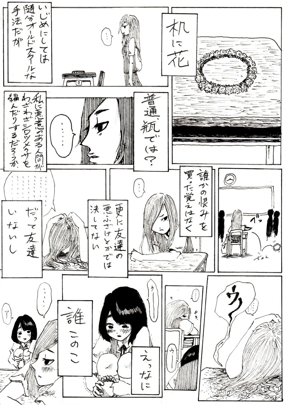 shinoda-002